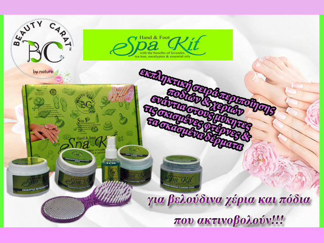 SPA KIT FB